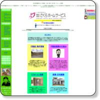 奈良県南部不動産物件・建築情報