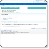 http://www.mext.go.jp/wonder/nankyoku.html