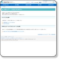 http://www.mext.go.jp/wonder/shinkai.html