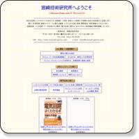 宮崎技術研究所のWEBサイト