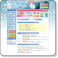 日本水資源工業株式会社