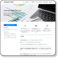 東京の税理士 池田会計事務所