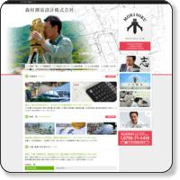 測量の事なら神戸の森村測量設計株式会社
