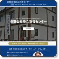 長野会社設立支援センター 【長野市】