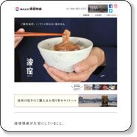 株式会社波座物産