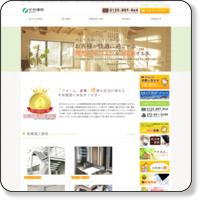 中井建設|枚方住宅リフォーム、新築・建替