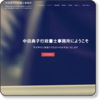中田典子行政書士事務所