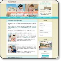 姫路 審美歯科|中山歯科医院