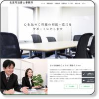 浜松 相続 名波司法書士事務所