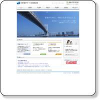 日本電子サービス株式会社