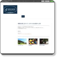 マリンインテリア・株式会社ネルソン