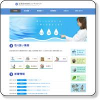 土壌、水質検査の西日本技術コンサルタント