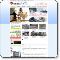 神奈川県相模原の不動産ナイス