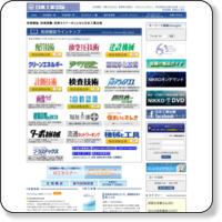 日本工業出版
