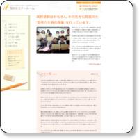 思考力を育む学習塾「西村セミナールーム」
