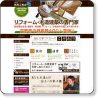 枚方市リフォームの西尾工務店