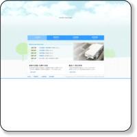 日信化成のWebサイト