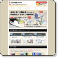 製本・中綴じ|東京都|NS印刷製本