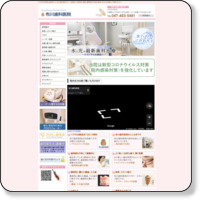 八千代市の歯科|布川歯科医院