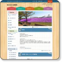 田舎暮らしは千葉県の大網開発