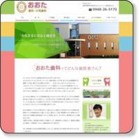歯医者 飯塚|おおた歯科