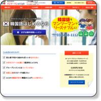 韓国語教室なら韓国語マンツーマンatCafe