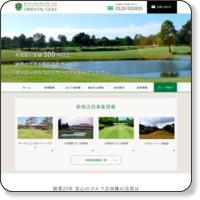 ゴルフ会員権/オリエンタルゴルフサービス