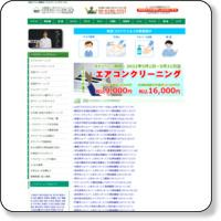 大阪掃除専門ハウスクリーニングサービス