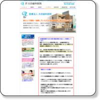 交野市の歯科医院 太田歯科医院