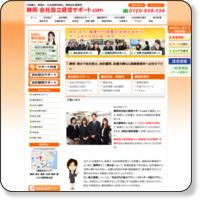 会社設立静岡 会社設立なら尾崎会計事務所