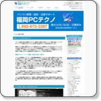 パソコン修理・設定 福岡PCテクノ