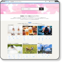 http://www.photolibrary.jp/