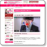 豊中で無料相談|大阪相続遺言相談センター