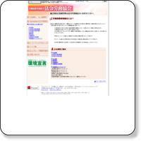 労働保険事務組合 法令労務協会