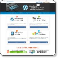 ホームページ作成会社プールデザイン