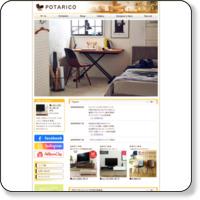 インテリア、家具、雑貨販売のPOTARICO