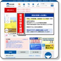 http://www.pref.niigata.lg.jp/