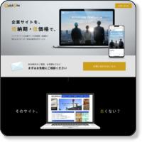 WEBサイト構築「クイックサイト.jp」