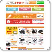 靴のニシムラ