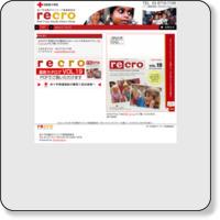 赤十字活動ボランティア推進委員会 レクロ