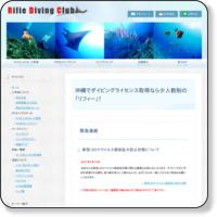 沖縄リフィーダイビングクラブ