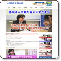 大阪中国語会話教室龍の橋
