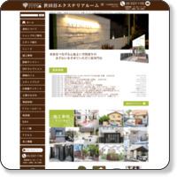 世田谷区の外構・造園工事は三栄造園