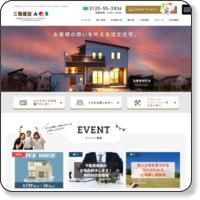 明石・神戸市西区の新築住宅 | 三陽建設