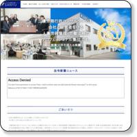 愛知県の三優労務行政コンサルタンツ