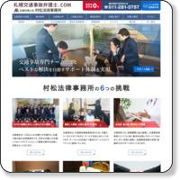 札幌交通事故弁護士.com 村松法律事務所