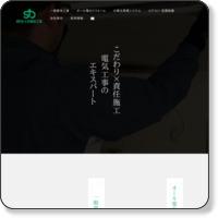 佐々木電気工事 八戸市|オール電化