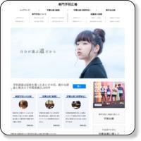 専門学校広場 -学費比較・進路相談サイト