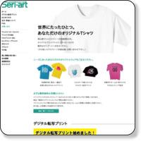 オリジナルTシャツのセリ・アート