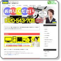 大阪のリサイクルショップ便利館WOW!